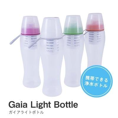 ガイアの水135 ガイアライトボトル(プッシュ型浄水ボトル)