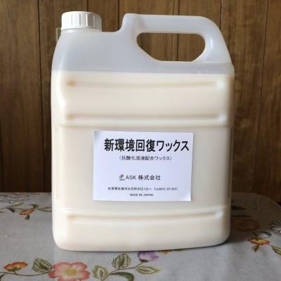 抗酸化工法用ワックス