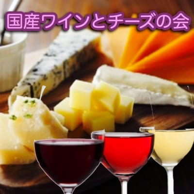 【店頭支払専用】6/21 国産ワインとチーズの会