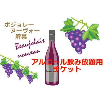 【店頭支払専用】11/16 ボージョレ・ヌーヴォとワインを楽しむ会 アルコール飲み放題チケット