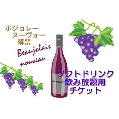 【店頭支払専用】11/16 ボージョレ・ヌーヴォとワインを楽しむ会 ソフトドリンク飲み放題チケット