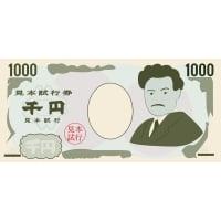 【店頭支払専用】1000円札