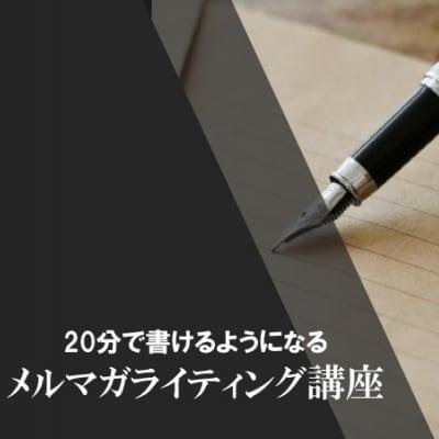 「20分で書けるようになるメルマガライティング講座」5/17