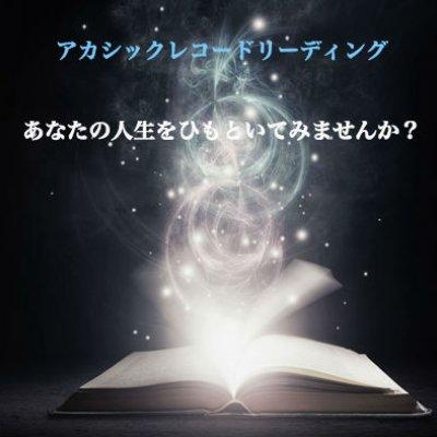 アカシックレコード・リーディング / フルバージョン