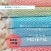 【送料無料!世界的ロングセラー!プレゼント付き!】選べる9色!マルチに使える薄手の平織り大判トルコタオル、ペシテマル ダイヤ柄 2枚組