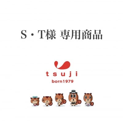 S・T様専用商品カート