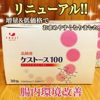 プロバイオティクス【高純度*ケストース100】(フラクトオリゴ糖)|腸内環...
