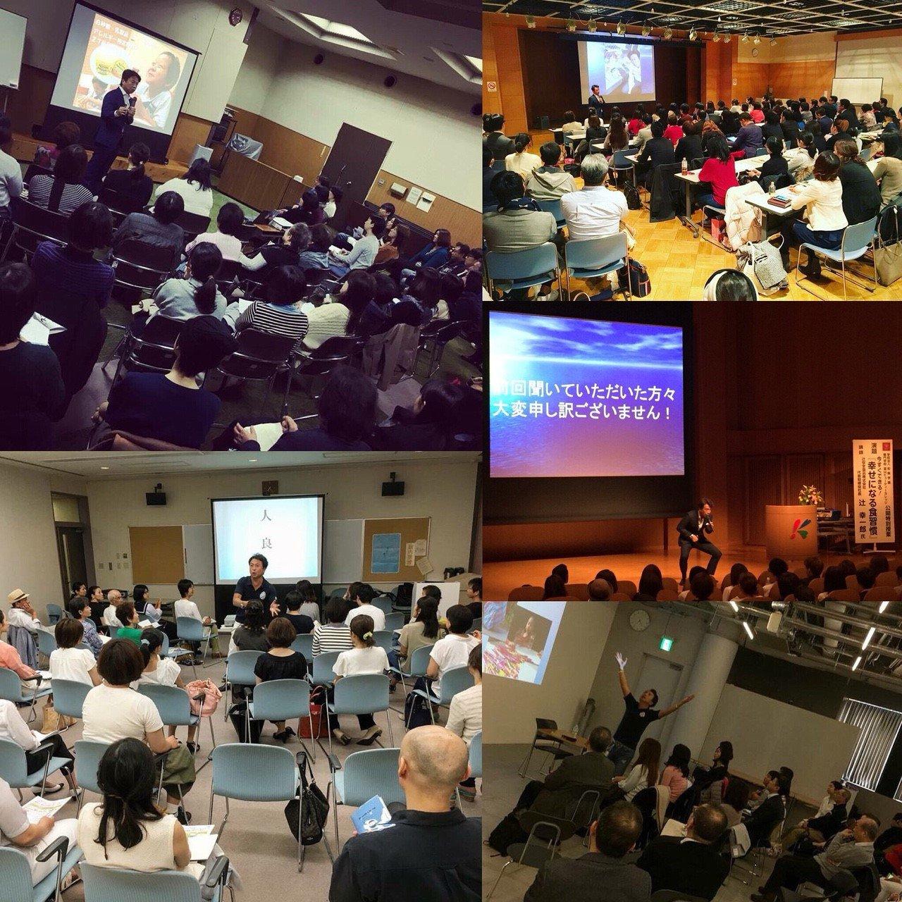 辻安全食品代表|辻幸一郎講演会|医療機関・教育機関・お取引様ご依頼用ウェブチケットのイメージその3
