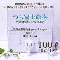 【講演会ご参加者様価格】つじ富士命水/水素水100L(10L×10箱)