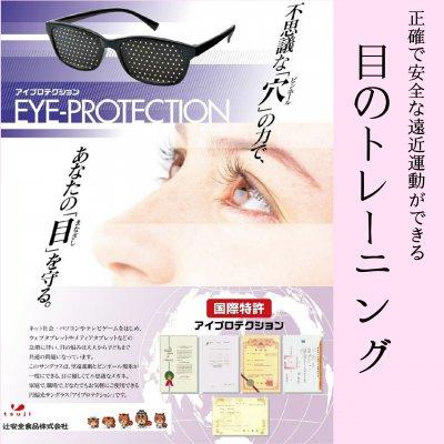 アイプロテクション|視力・目の疲れでお悩みの方必見!!視力回復トレーニング・矯正メガネの登場です‼︎