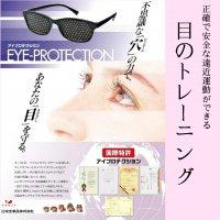 アイプロテクション|視力・目の疲れでお悩みの方必見!!視力回復トレーニン...