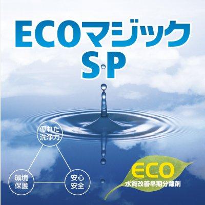 ECOマジックSP