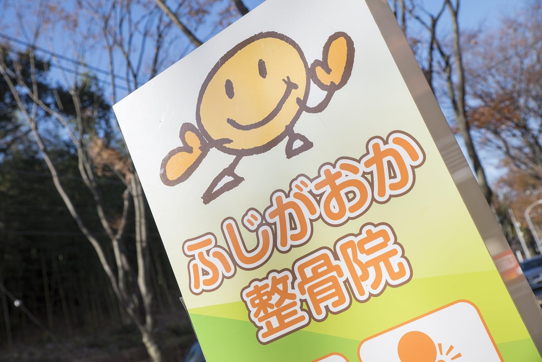 施術プリペイドカード3万円(1000円分おまけつき)のイメージその1