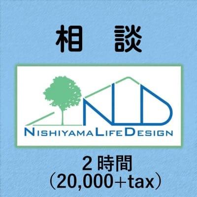 相談チケット(2時間) 西山ライフデザイン FPサービス