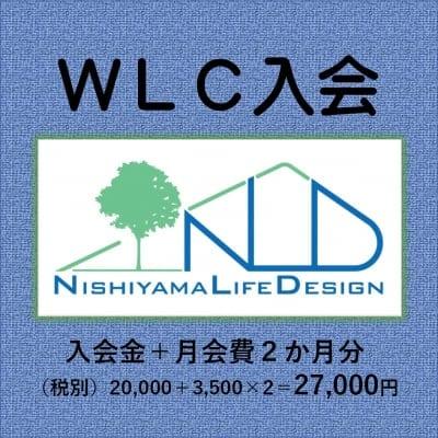 ワンダフルライフクラブ|入会チケット|西山ライフデザイン
