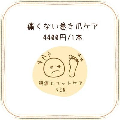 痛くない巻き爪ケア 4400円/1本
