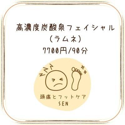 高濃度炭酸泉フェイシャル7700円/90分 東京錦糸町 頭痛とフットケアSEN