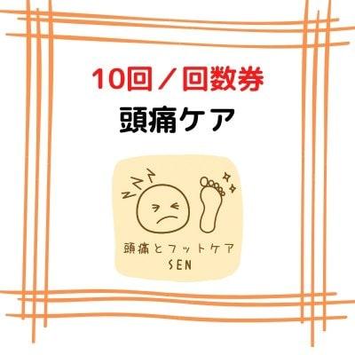 頭痛ケア 40分8,000円×10回 回数券 70,000円 東京錦糸町 頭痛とフットケアSEN