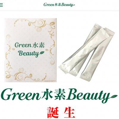 【細胞美人への道!】美容の女王アスタキサンチン配合のGreen水素Beauty