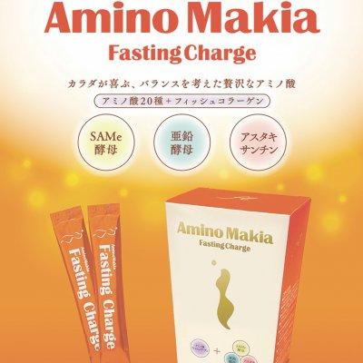 【筋肉落とさず断食したい!】Fasting Charge Amino Makia(ファスティ...