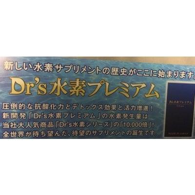 【ドクターズ水素プレミアム】