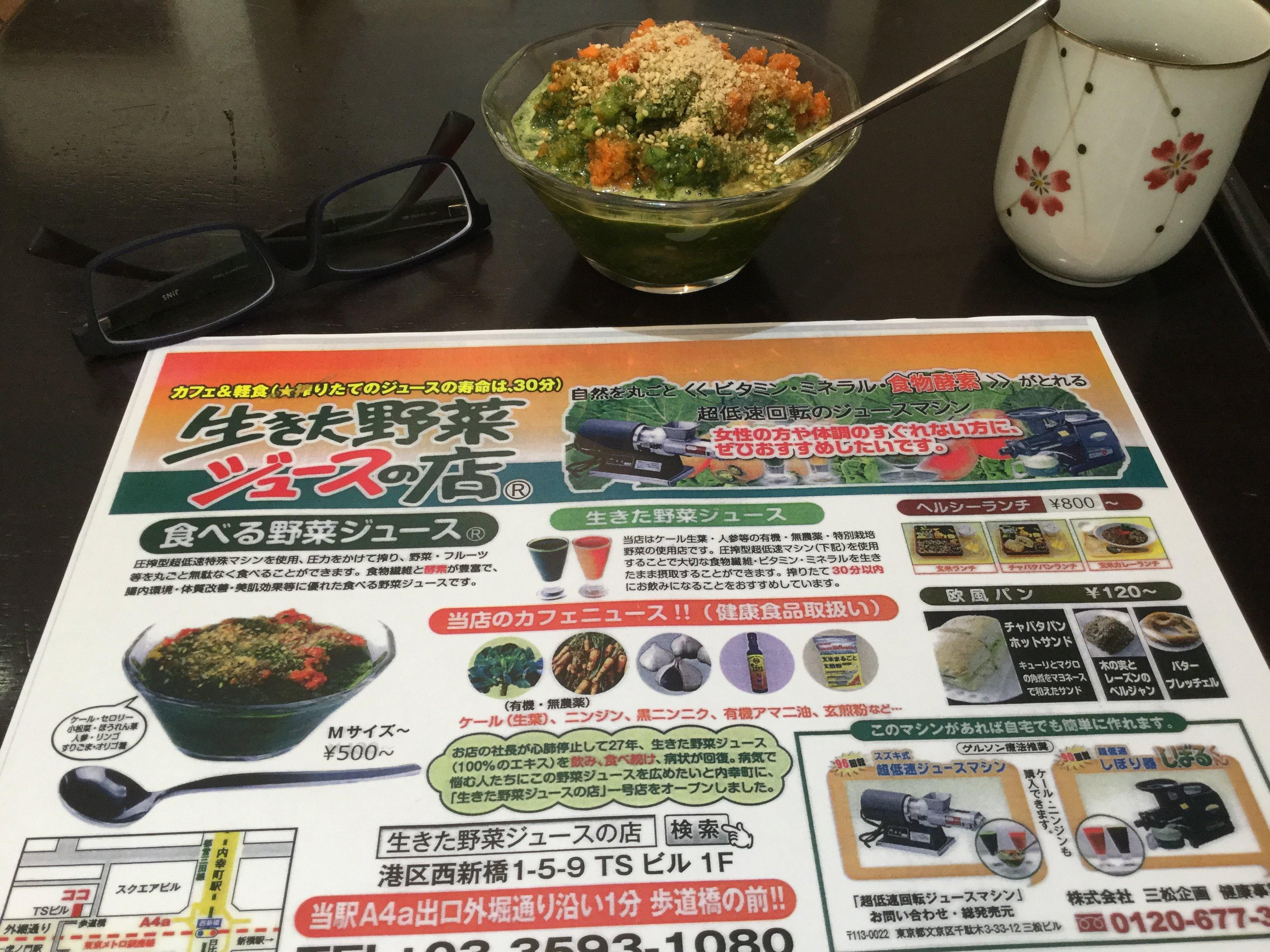 第1回 正しく明るい健康道!ファスティング スペシャルセミナー @生きた野菜ジュースの店 ウェブチケットのイメージその1