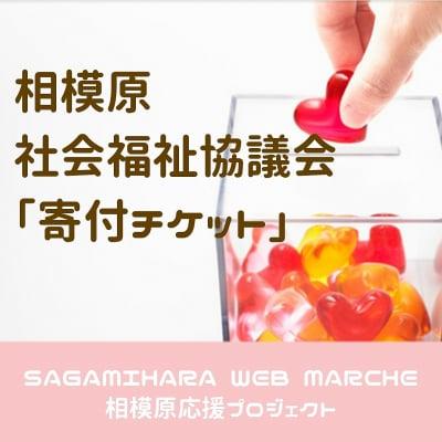 相模原社会福祉協議会「寄付チケット」相模原市の福祉を応援!!
