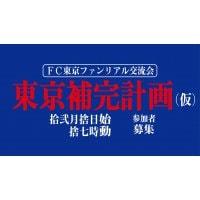 12/10 FC東京ファンリアル交流会「東京補完計画(仮)」