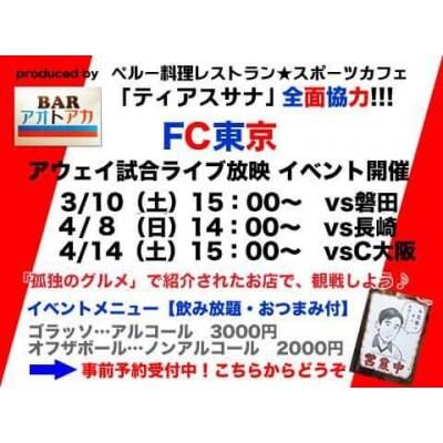 2018シーズンFC東京アウェイライブ放映磐田戦オフザボール(ノンアルコール)