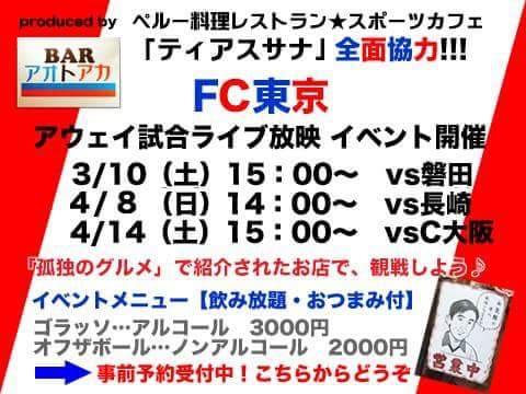 2018シーズンFC東京アウェイライブ放映磐田戦オフザボール(ノンアルコール)のイメージその1