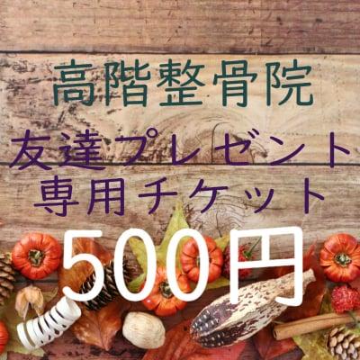 《店頭払い専用》高階整骨院 友達プレゼント専用チケット 500円券