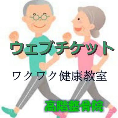 1月14日(火) 13:30開始 第10回 ワクワク健康教室 ウェブチケット