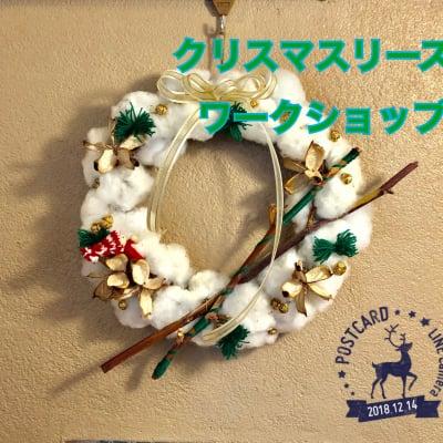 12/14 クリスマスリース・ワークショップ越谷 【店頭払いのみ】