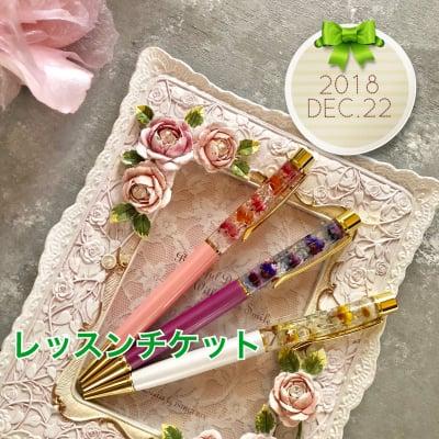 12/22 ハーバリウムペン レッスンチケット【店頭払いのみ】お申込者専用