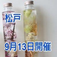 【完売御礼!】ハーバリウム 松戸 9/13(水)人気の講座が体験できます。【店頭払いのみ】(ロングボトル1本)