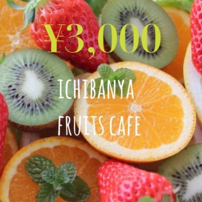 ギフト券(ICHIBANYA FRUITS CAFE)