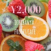店頭払い限定/お得な共通金券2,000円【ICHIBANYA店舗限定】