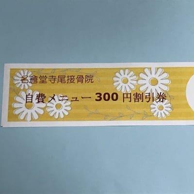 自費施術300円割引チケット【店頭決済のみ】 お友達紹介ポイントをためて使おう!