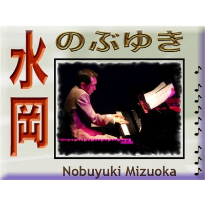 「Jazz 水岡のぶゆきグループ」Valentine´s day ♡ カフェモカ壹番館ライブ!!