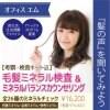 【考察・検査キット込】毛髪ミネラル検査