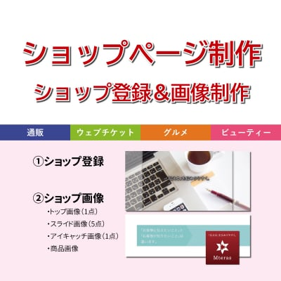 ツクツクショップページ用画像とページ登録&テキスト制作