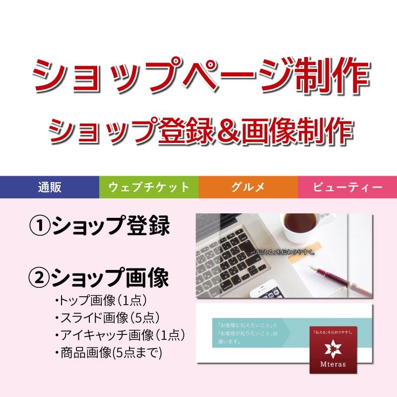 【スタンダードプラン】ツクツクショップページ用画像とページ登録&テキスト制作のイメージその1