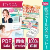 【チラシ制作】PDF&画像&1000部