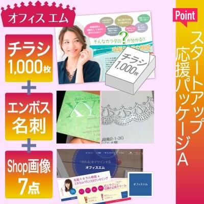 【パッケージA】チラシ+ショップ画像7点+エンボス加工名刺