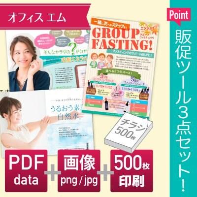 チラシ制作(片面)|PDF&画像&印刷物500部