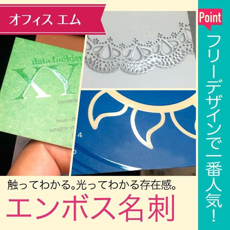 名刺作成|エンボス加工付き名刺/両面/カラー/200枚のイメージその1