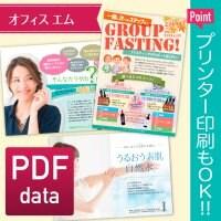 【チラシ制作】PDF納品のみ