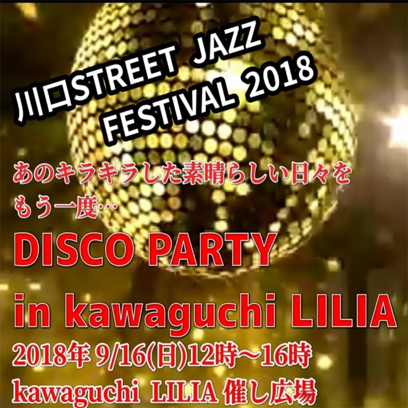 川口フェス2018スペシャルイベント 【大人のディスコパーティー】前売り券のイメージその1