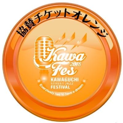 川口フェス協賛チケット【オレンジ110】《先着限定30社》
