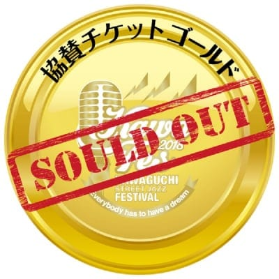 Sold Out  川口フェス協賛チケット【ゴールド110】《先着限定2社》